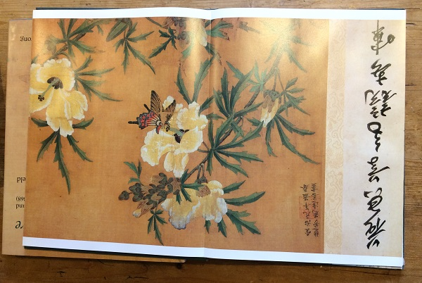 Image for Fascination of Nature: Plants and Insects in Chinese Painting and Ceramics of the Yuan Dynasty (1279-1368)